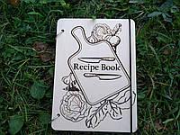 """Деревянная кулинарная книга для записи рецептов """"Готовим вкусно"""""""