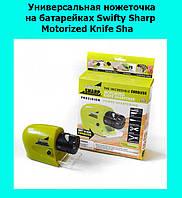 Универсальная ножеточка на батарейках Swifty Sharp Motorized Knife Sha!Лучший подарок
