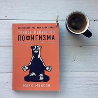 Книга «Тонкое искусство пофигизма. Парадоксальный способ жить счастливо» Марк Мэнсон, бестселлер