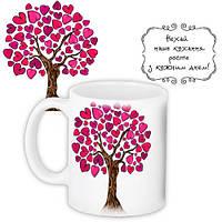 Чашка «Нехай наше кохання росте з кожним днем!» (330 мл)