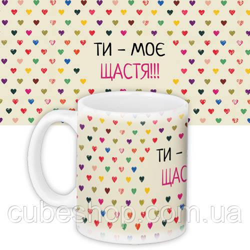 Чашка «Ти - моє щастя» (330 мл)