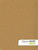 Ткань для рулонных штор А 633