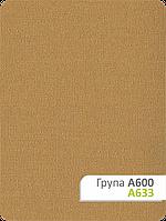 Тканина для рулонних штор А 633