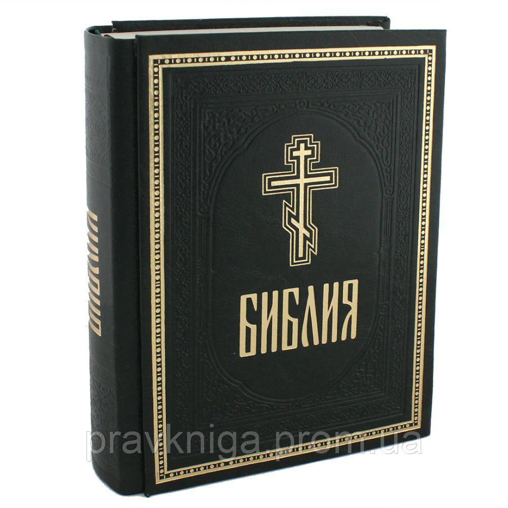Библия большой формат. Кожзам. Дополненная комментариями