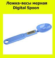 Ложка-весы мерная Digital Spoon!Лучший подарок
