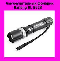 Аккумуляторный фонарик Bailong BL 8628!Лучший подарок