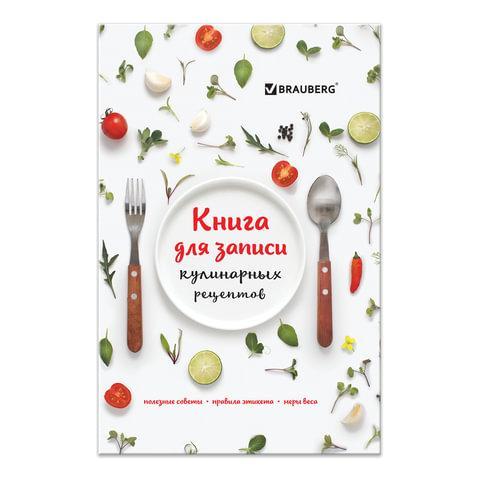 Книги для рецептов, текстиль и сервировка
