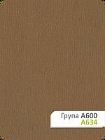 Ткань для тканевых ролет коричневого цвета