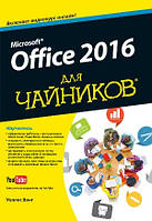 Office 2016 для чайников (+видеокурс)