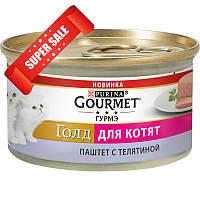 Влажный корм для котят Purina Gourmet Gold Паштет с телятиной 85 г