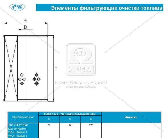 Фильтр топливный КАМАЗ, ЗИЛ, УРАЛ (г.Ливны). 740.1117040-01