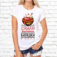 """Женская футболка Push IT с принтом """"Самая вкусноготовящая бабушка в мире"""""""