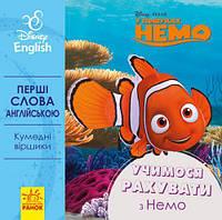 """Книга """"Первые слова на английском. Учимся считать с Немо"""" (укр) ЛП920004УА"""