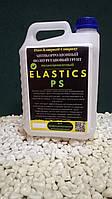Полиуретановый грунт ELASTICS PS. Двухкомпонентный