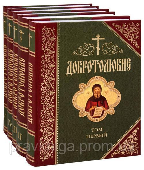 Добротолюбие в 5-ти томах. Сибирская Благозвонница