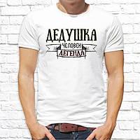 """Чоловіча футболка з принтом """"Дідусь - людина легенда"""""""