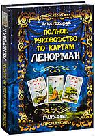 "Книга ""Полное руководство по картам Ленорман"" Рана Джордж"