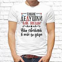 """Чоловіча футболка з принтом """"Такі дідусі як зірки, що світять в небі до ранку"""""""