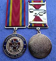 """Медаль """"Захисник України. Воля. Честь. Відвага"""""""