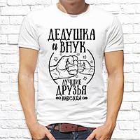 """Чоловіча футболка з принтом """"Дідусь і онук кращі друзі назавжди"""""""