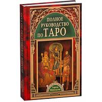 """Книга """"Полное руководство по Таро"""" Тереза Михельсон"""