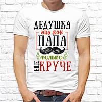 """Мужская  футболка Push IT с принтом """"Дедушка - это как папа, только еще круче"""""""