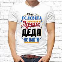 """Мужская  футболка Push IT с принтом """"Хоть полсвета обойди лучше деда не найти"""""""