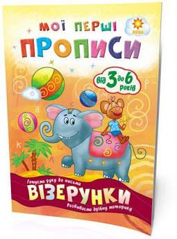 """Мои первые прописи """"Узоры"""" (укр) 102698"""