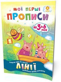 """Учебник """"Мої перші прописи. Лінії"""" (укр) 102697"""
