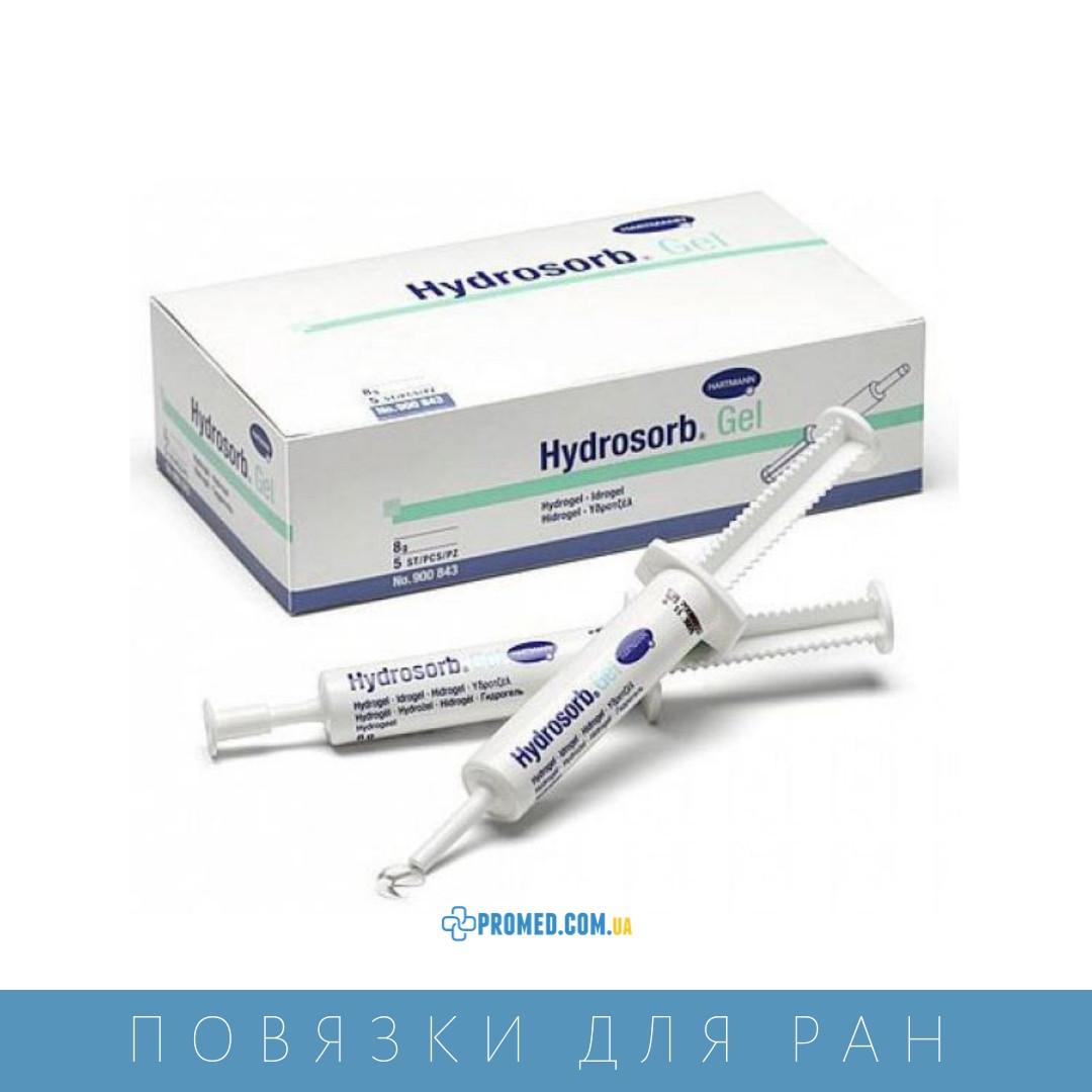 Hydrosorb Gel (Гидросорб Гель), 15мл аморфный гидрогель