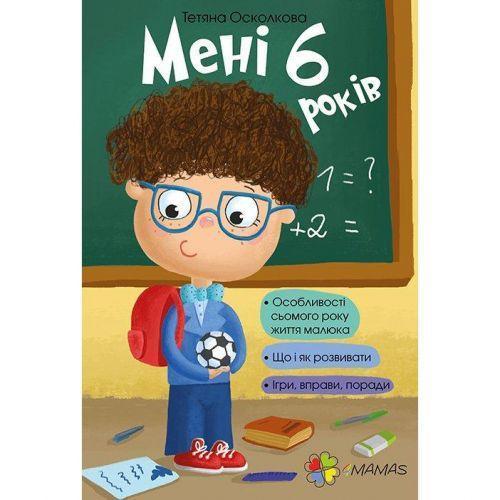 """Книга для заботливых родителей, """"Мне 6 лет"""" (укр) ДТБ019"""