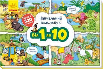 """Книга """"Від 1 до 10. Навчальний віммельбух"""" (укр) А800004У"""