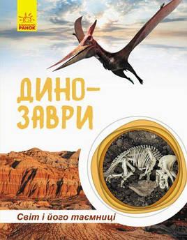 """Книга """"Світ і його таємниці. Динозаври"""" (укр) С740004У"""