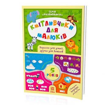 """Книжка """"Кмітливчики для малюків"""", 5 лет (укр) 108202"""