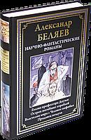 Научно-фантастические романы. Александр Беляев. Библиотека мировой литературы