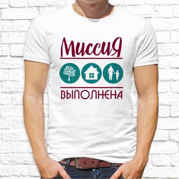 """Мужская  футболка Push IT с принтом """"Миссия выполнена"""""""