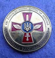 """Памятний жетон """" Повітряні сили збройних сил України """""""
