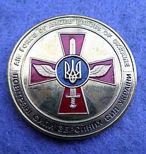 """Це пам'ятний жетон """" Повітряні сили збройних сил України """""""