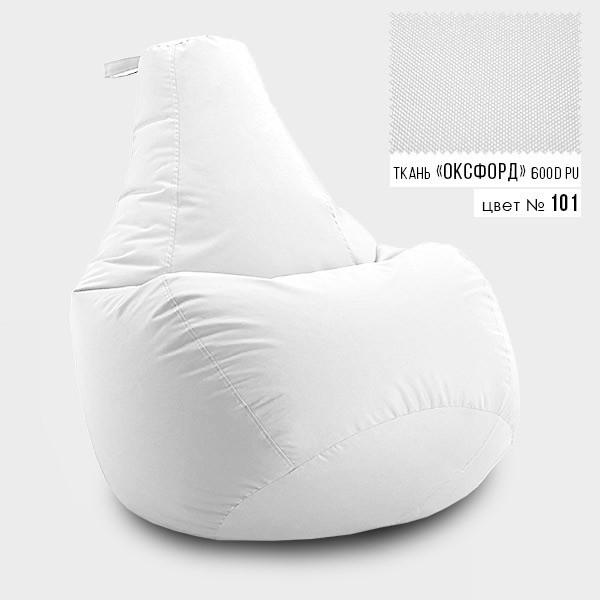 Кресло мешок груша Оксфорд  100*75 см, Цвет Белый