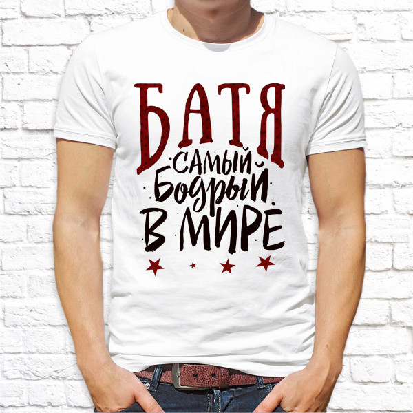 """Мужская  футболка Push IT с принтом """"Батя самый бодрый в мире"""""""