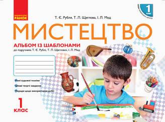 Альбом із шаблонами та робочий зошит Мистецтво 1 клас НУШ Рубля Т.Є.,Щеглова Т.Л