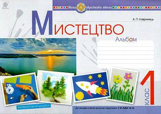 Альбом Мистецтво 1 клас До підручника Т. Рублі та ін. НУШ Лавринець А. П.
