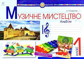 Альбом Музичне мистецтво 1 клас НУШ Кондратова Л. Г.