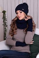 Женский комплект Ирина шапка хомут митенки Синий темный