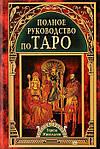 Книга Полное руководство по Таро,Тереза Михельсен