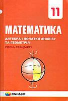 Математика. Алгебра і початки аналізу та геометрія 11 клас  А. Г. Мерзляк, Номіровський та ін. (2019)