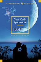 Кристенсен Л. Посредник