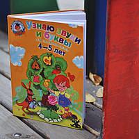 «Узнаю звуки и буквы. Для одаренных детей 4-5 лет»