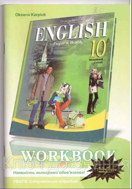 Гдз 8 до workbook карпюк класс