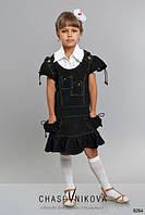 Детский школьный сарафан Кира черный
